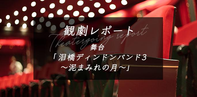舞台「泪橋ディンドンバンド3 〜泥まみれの月〜」スタッフアスカの観劇レポート