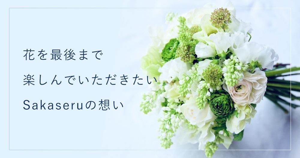 花を最後まで楽しんでいただきたいSakaseruの想い