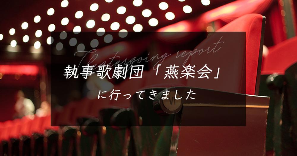 執事歌劇団 燕楽会で得た花贈りの想い。