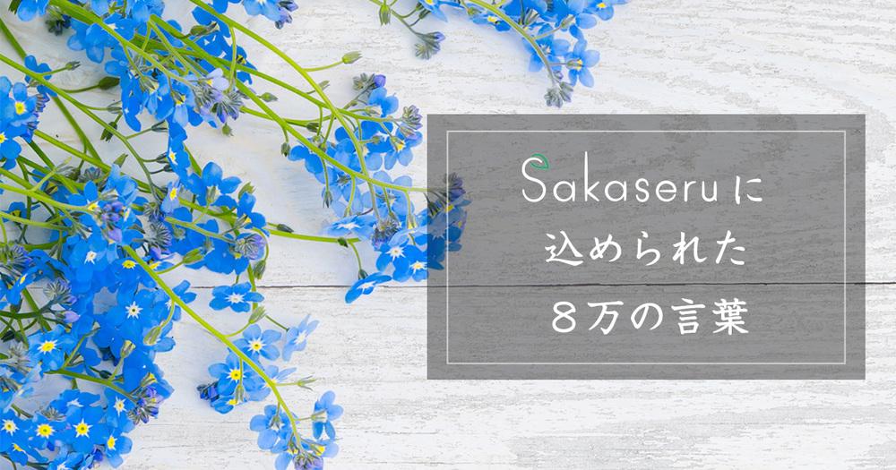Sakaseruに込められた8万の言葉