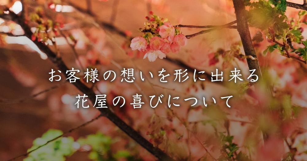 お客様の想いを形に出来る花屋の喜びについて