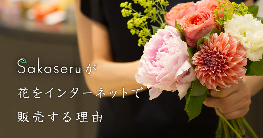 Sakaseruが花をインターネットで販売する理由