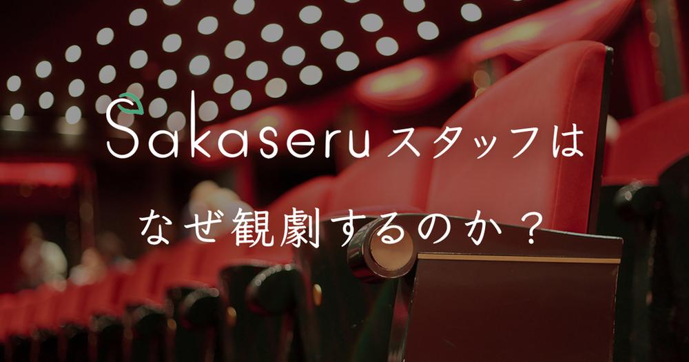 Sakaseruスタッフはなぜ観劇するのか?