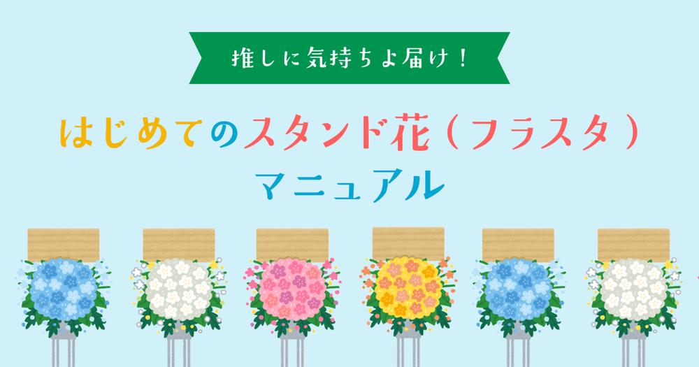 「スタンド花マニュアル」のアンケート 沢山のご回答、誠にありがとうございます!