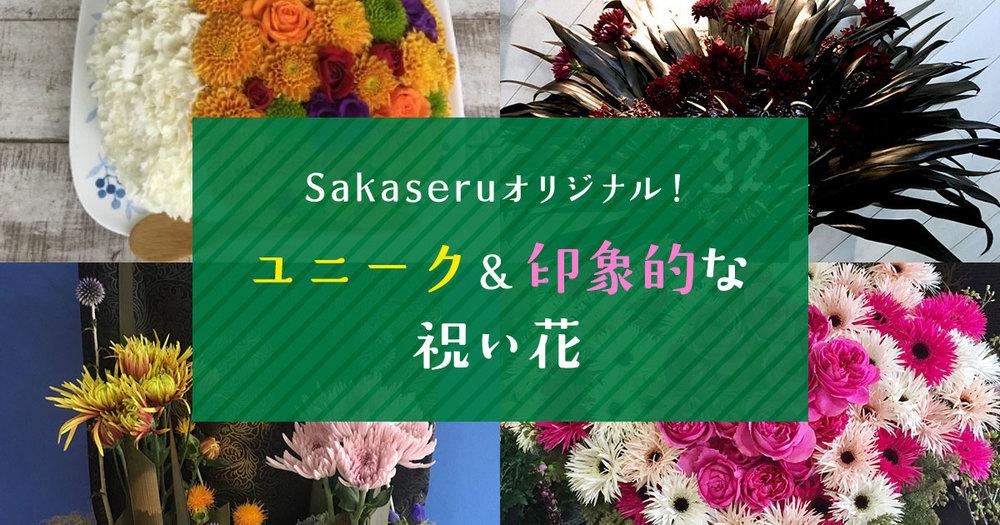 ユニークで印象的な祝い花