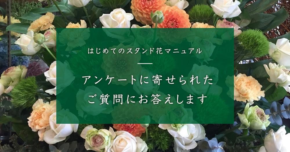 スタンド花マニュアル Q&A