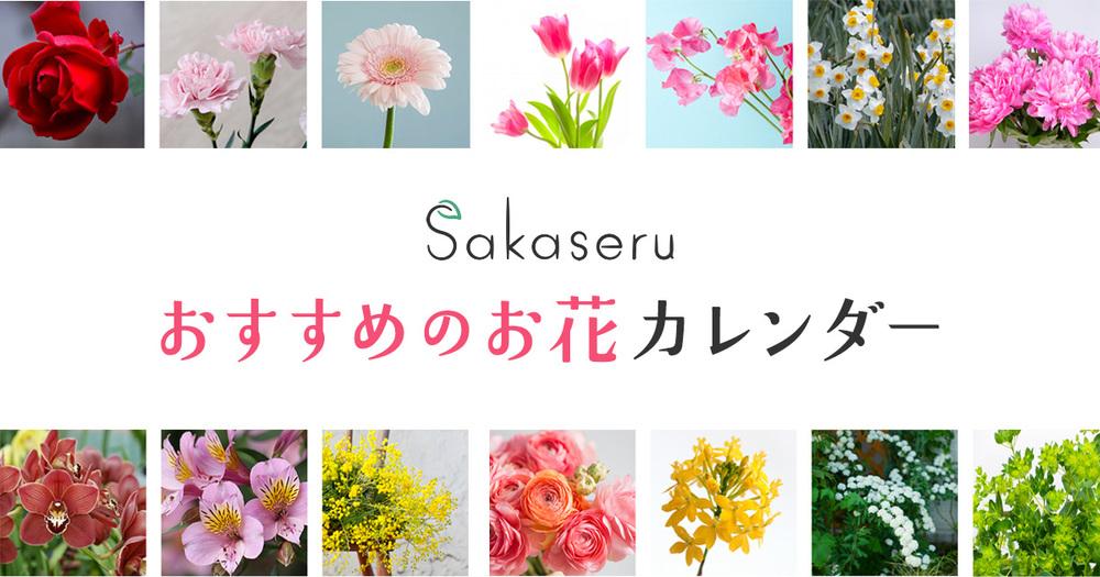 おすすめのお花カレンダー