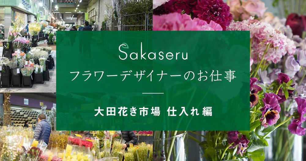 フラワーデザイナーのお仕事②大田市場に行ってきました!!