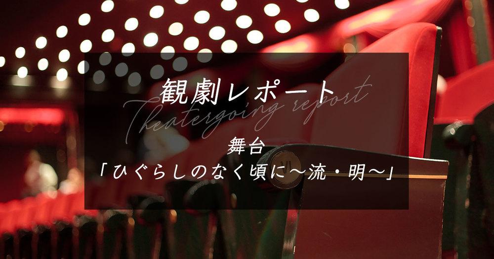 舞台「ひぐらしのなく頃に 〜流・明〜」観劇レポート