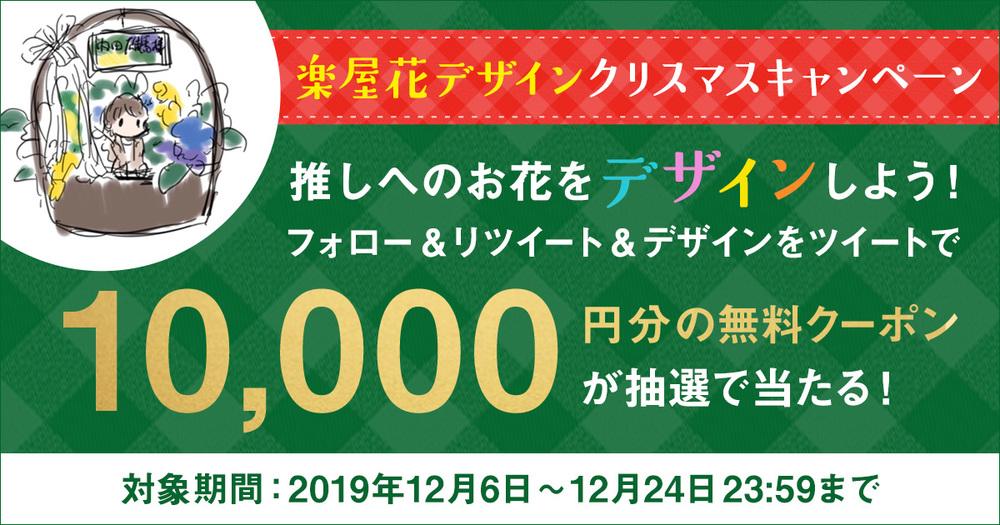 Sakaseru楽屋花デザイン クリスマスキャンペーン!