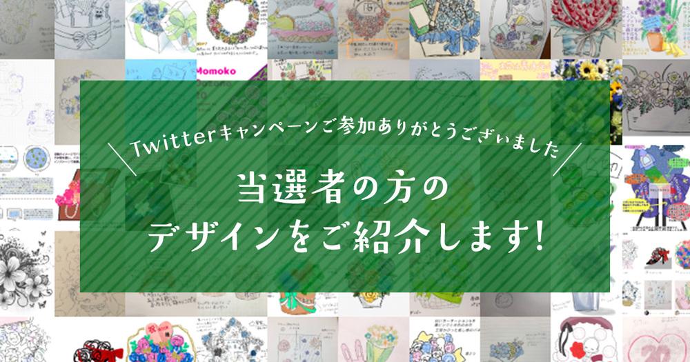 Twitterお花のデザインキャンペーン 当選デザインのご紹介です!