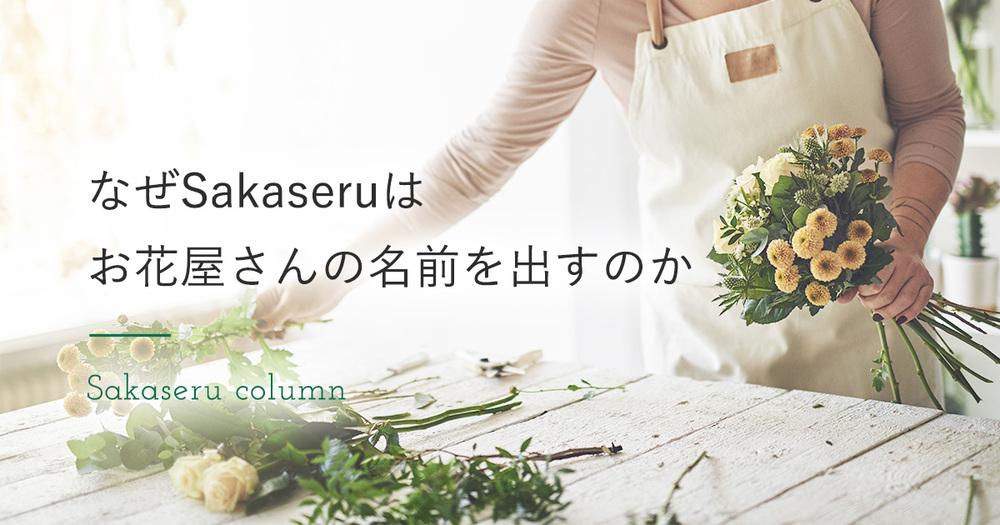 なぜSakaseruは、お花屋さんの名前を出すのか
