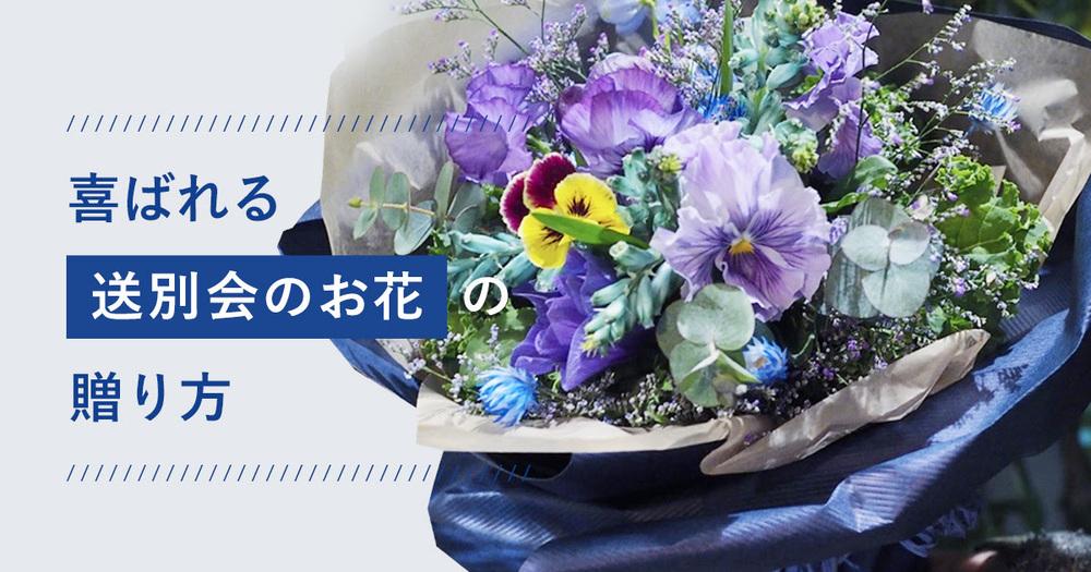 喜ばれる送別会のお花の贈り方2020