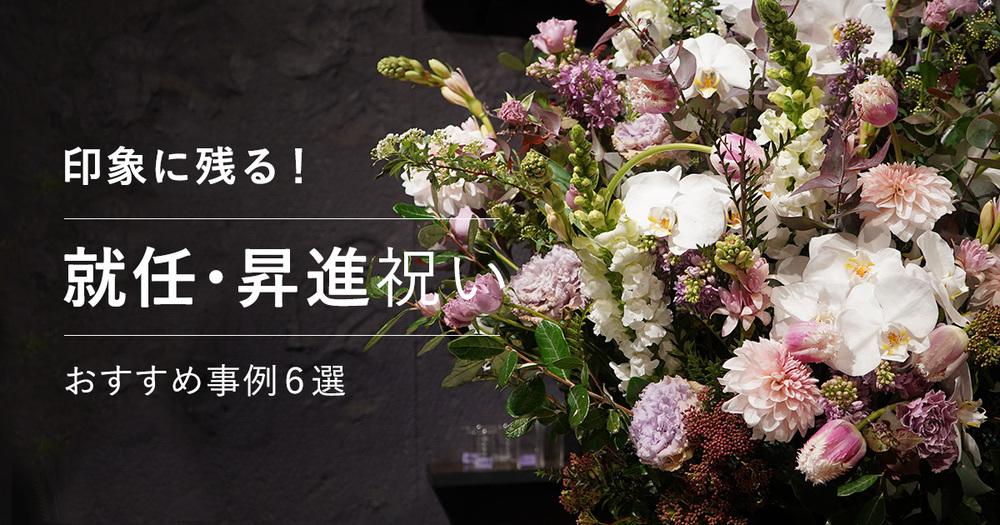 就任祝い・昇進祝い花 おすすめ6選