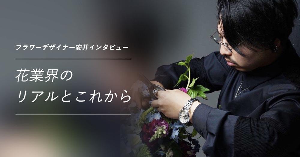 フラワーデザイナー安井インタビュー「花業界のリアルとこれから」