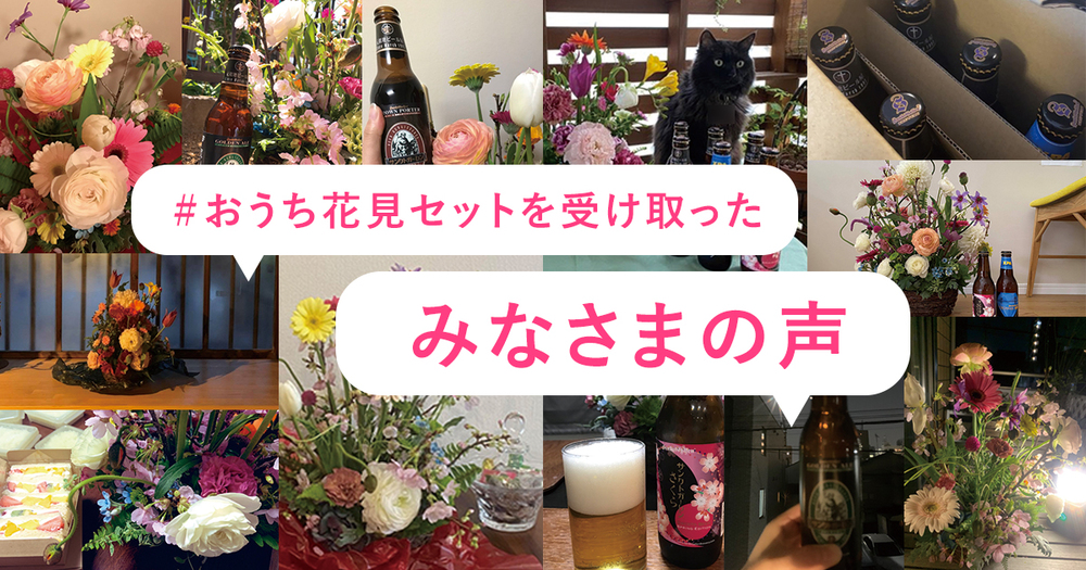お花とビール、#おうち花見 セットを受け取った皆さまの声