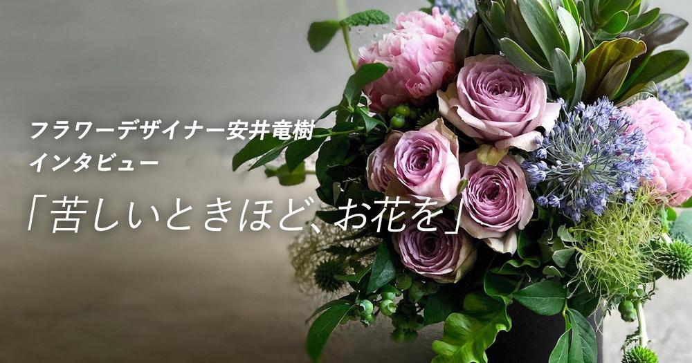 フラワーデザイナー安井インタビュー「苦しいときほど、お花を」