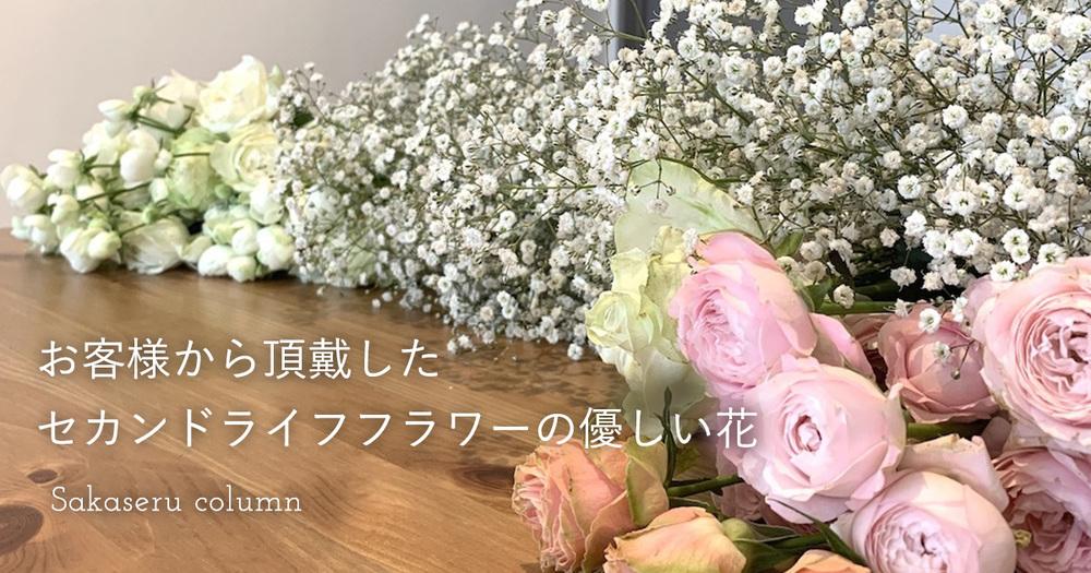 お客様から頂戴しました、セカンドライフフラワーの優しい花