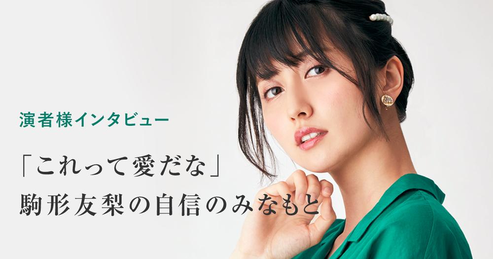 声優・駒形友梨さんにインタビューをさせて頂きました!