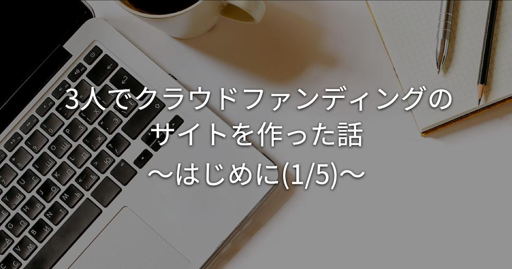 「はじめに(1/5)」webサービスの作り方