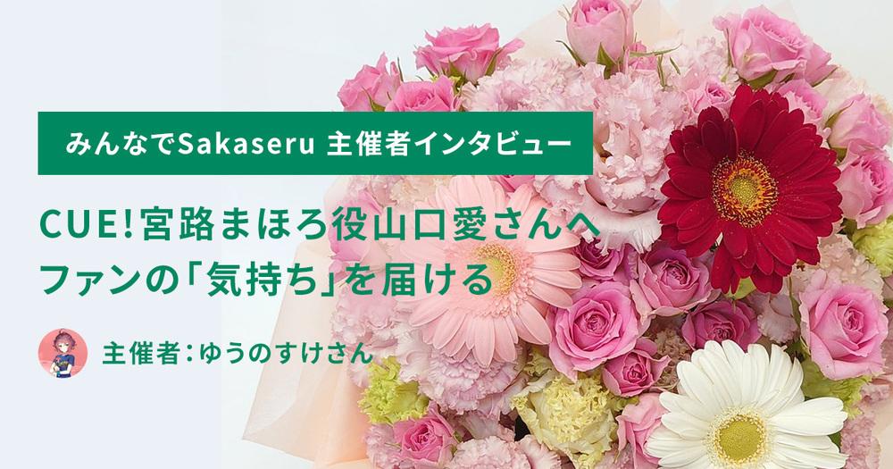 CUE!宮路まほろ役山口愛さんへファンの気持ちを届ける|主催者インタビュー