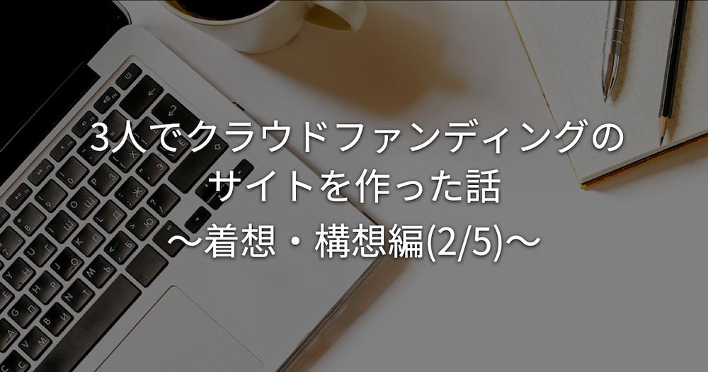 「着想・構想編(2/5)」webサービスの作り方