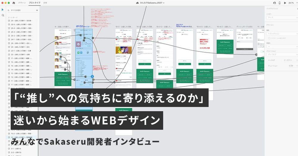 """「""""推し""""への気持ちに寄り添えるのか」 迷いから始まるWEBデザイン"""