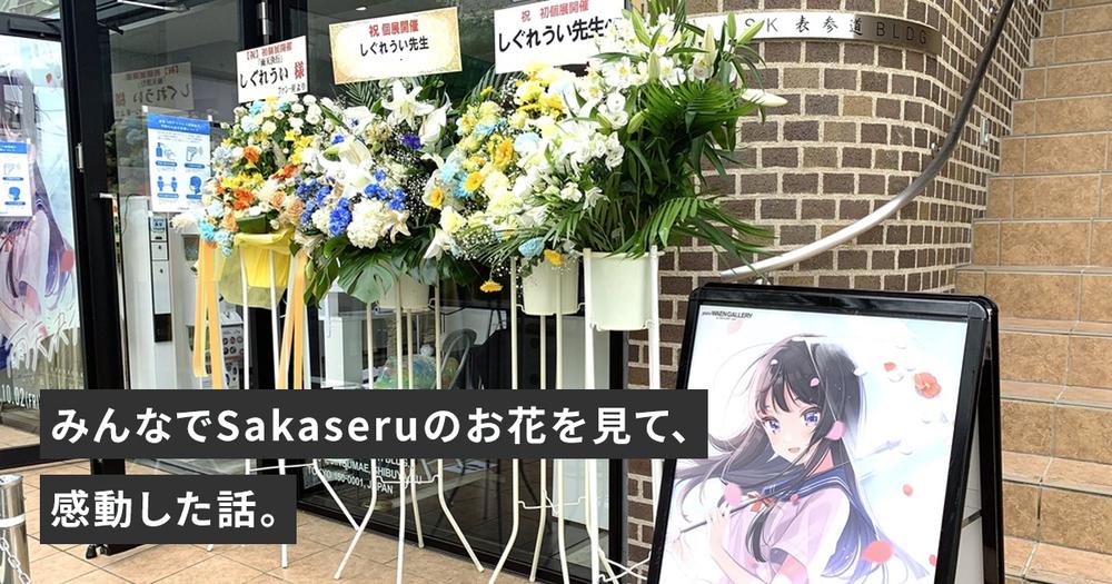 みんなでSakaseruのお花を見て、感動した話。
