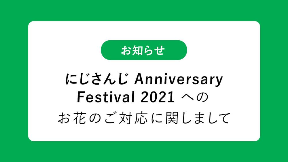 にじさんじ Anniversary Festival 2021へのお花のご対応に関しまして