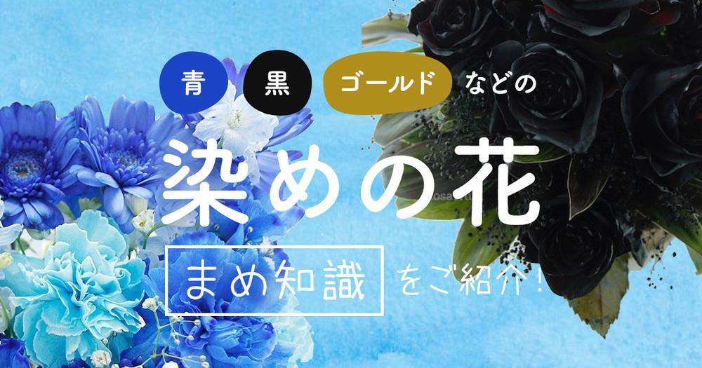 青や黒、ゴールドなどの「染めの花」まめ知識
