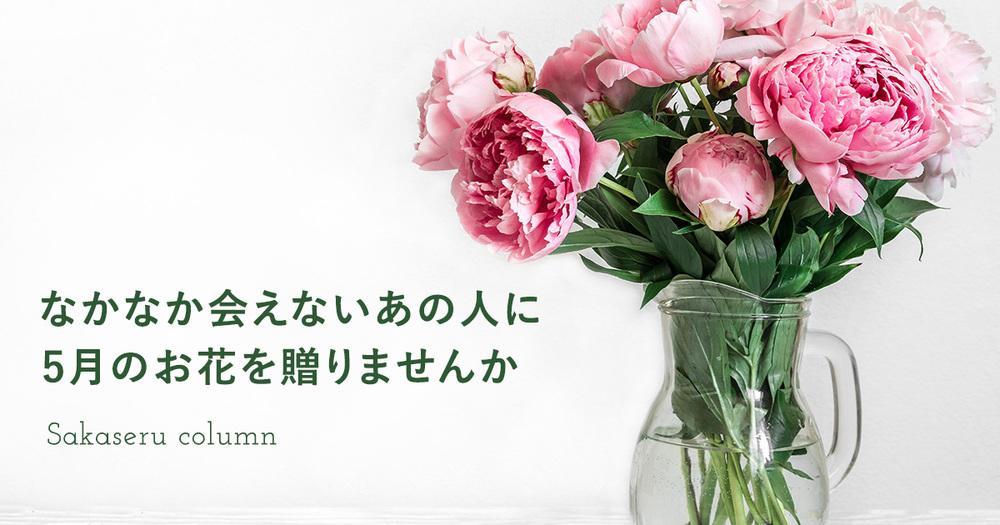 なかなか会えないあの人に5月のお花を贈りませんか?