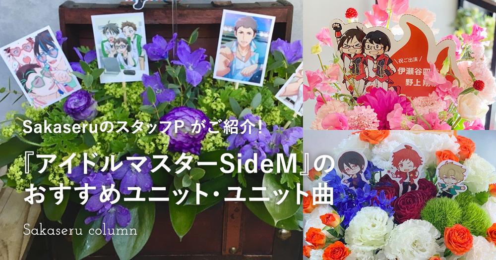 SakaseruのスタッフPが『アイドルマスターSideM』のおすすめユニット・ユニット曲を紹介します