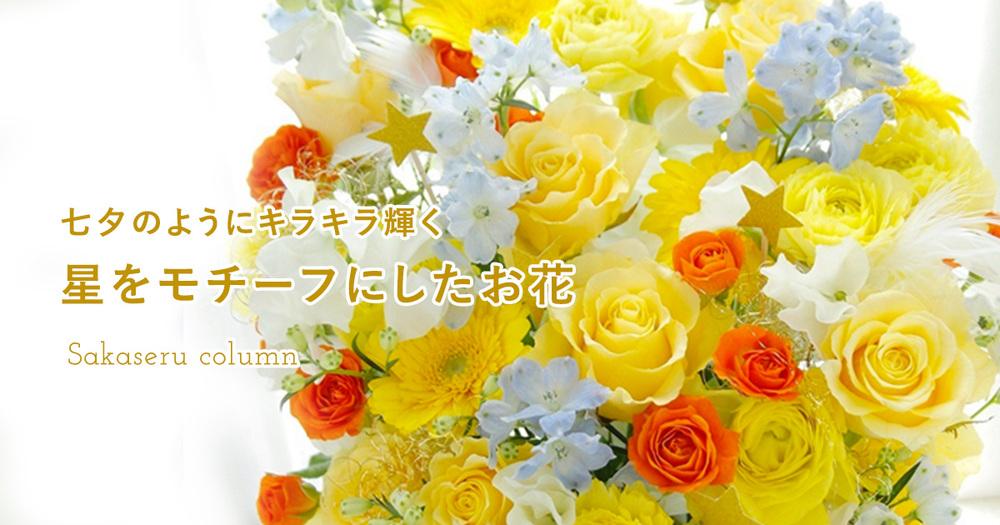 七夕のようにキラキラ輝く星をモチーフにしたお花の紹介