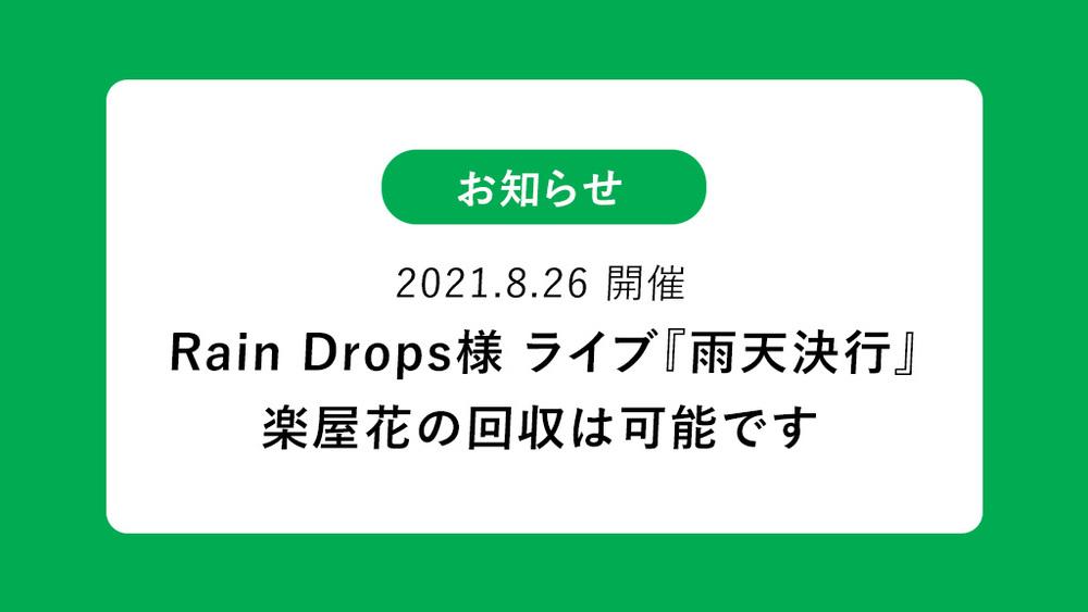 Rain Drops様ワンマンライブ『雨天決行』の楽屋花の回収は可能です