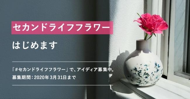 """捨てられてしまう花へ第二の生を 公演祝い花サービスの「Sakaseru」""""セカンドライフフラワー"""" キャンペーンを開催"""