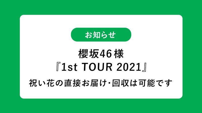 櫻坂46様『1st TOUR 2021』の祝花(楽屋花・フラスタ/スタンド花)の直接お届け・回収は可能です