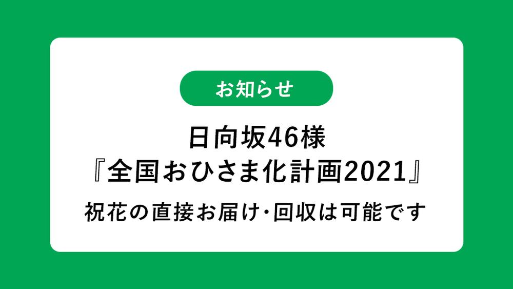日向坂46様「全国おひさま化計画2021」の祝花(楽屋花・フラスタ/スタンド花)の直接お届け・回収は可能です