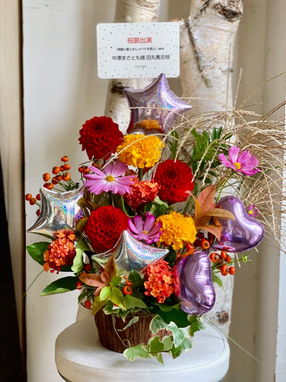 秋の花々とバルーンを合わせたお祝い花