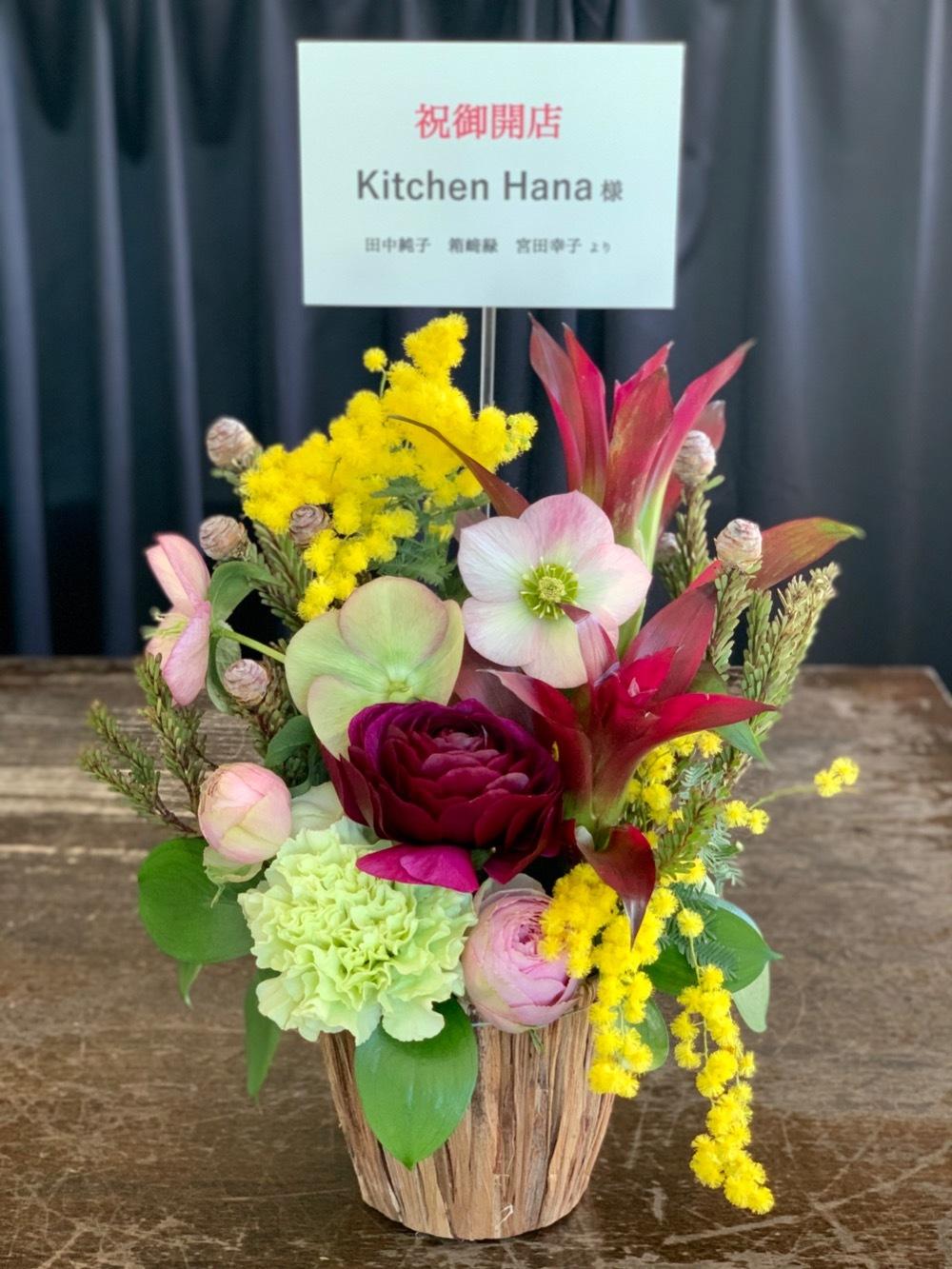 小さな飲食店さまへお届けしたカラフルで存在感のある開店祝い花