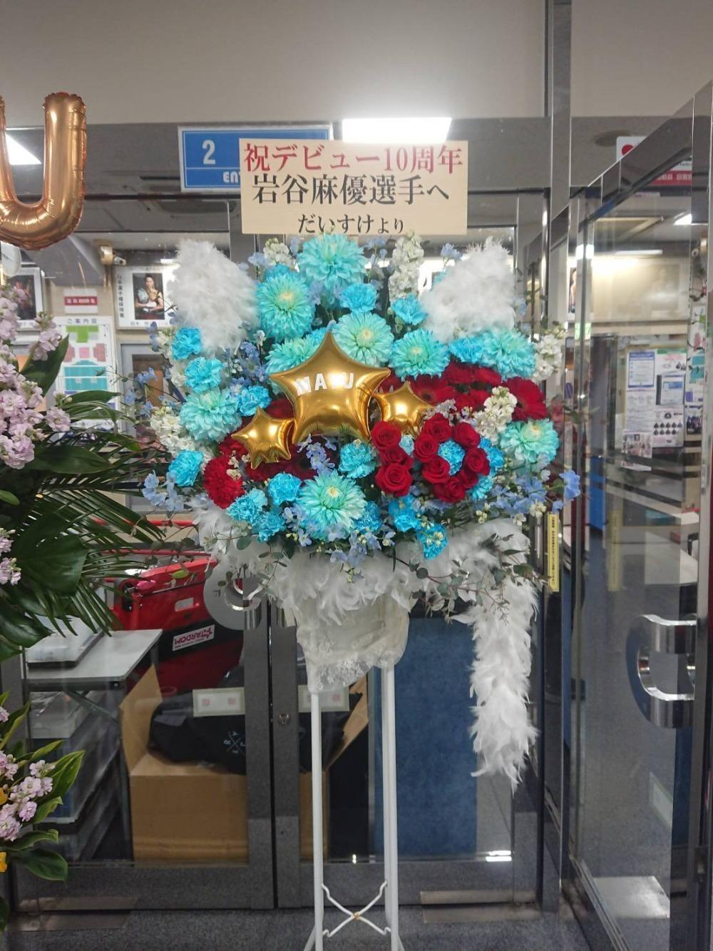 岩谷麻優様 デビュー10周年お祝いのスタンド花