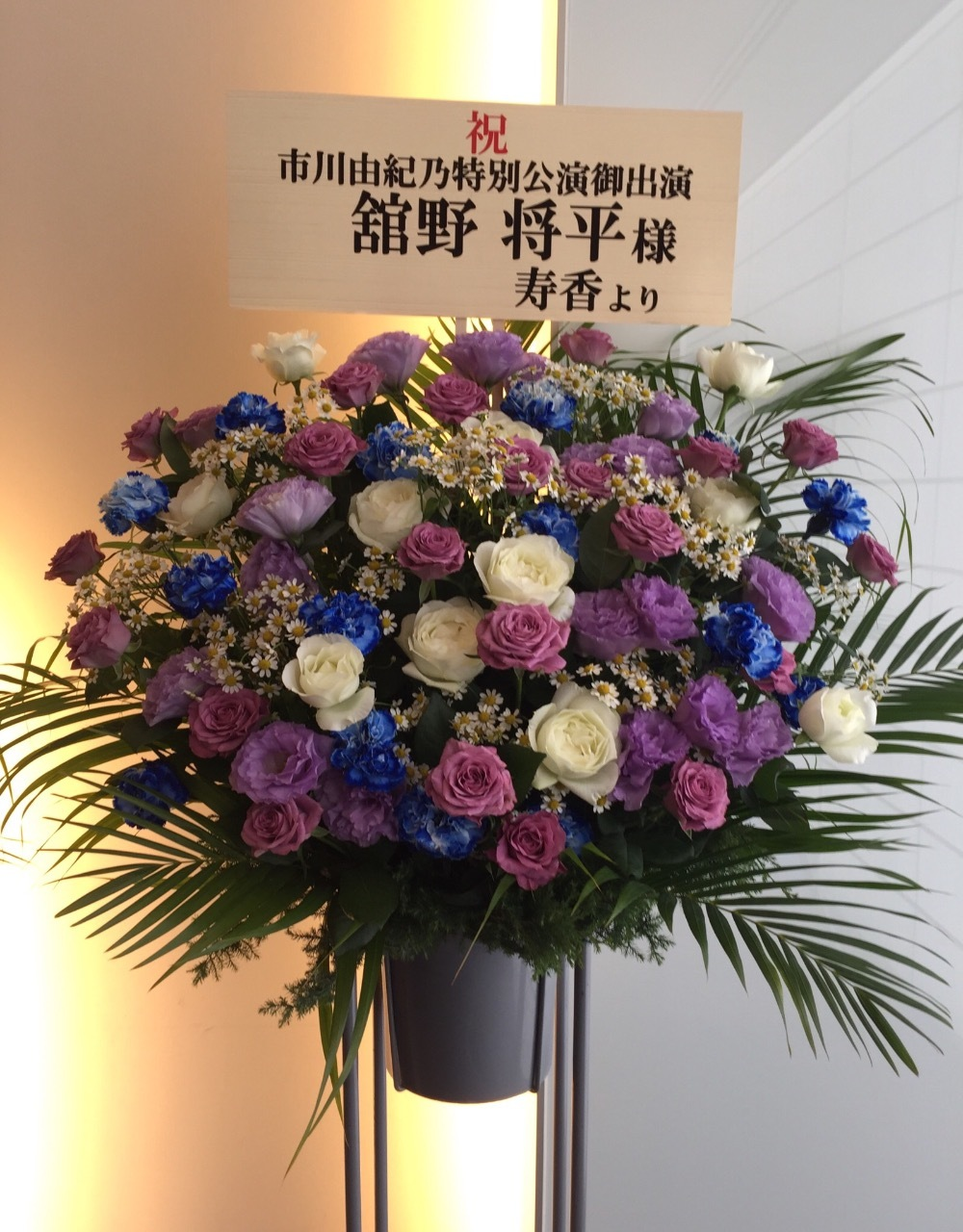 歌舞伎座様にお届けしたご出演祝いスタンド花
