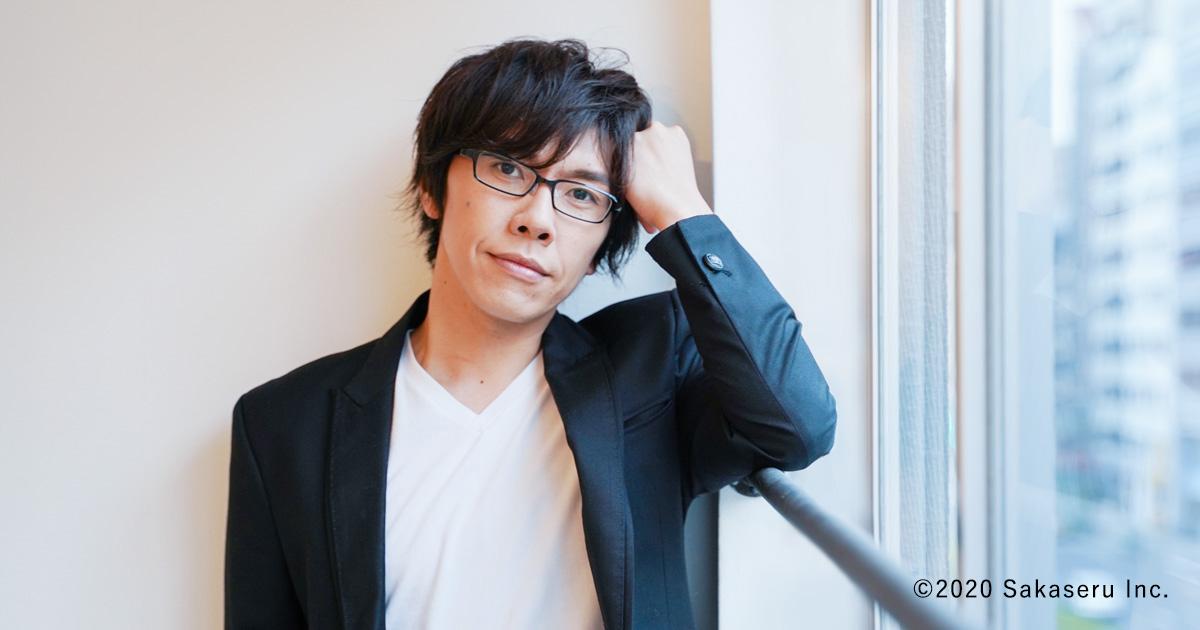 「柔軟な方が楽しい」佐藤拓也の声優として生きる覚悟
