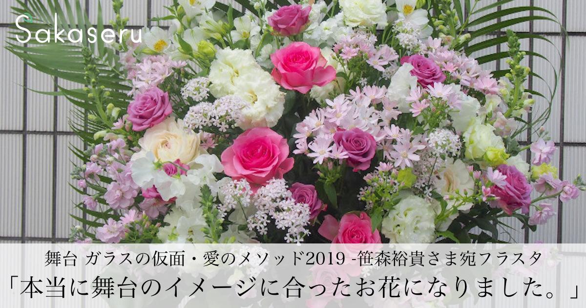 本当に舞台のイメージに合ったお花になりました。