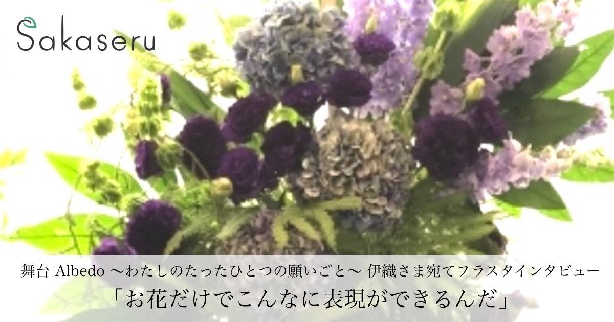 お花だけでこんなに表現ができるんだ