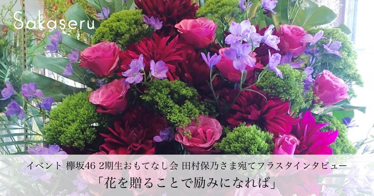 花を贈ることで励みになれば