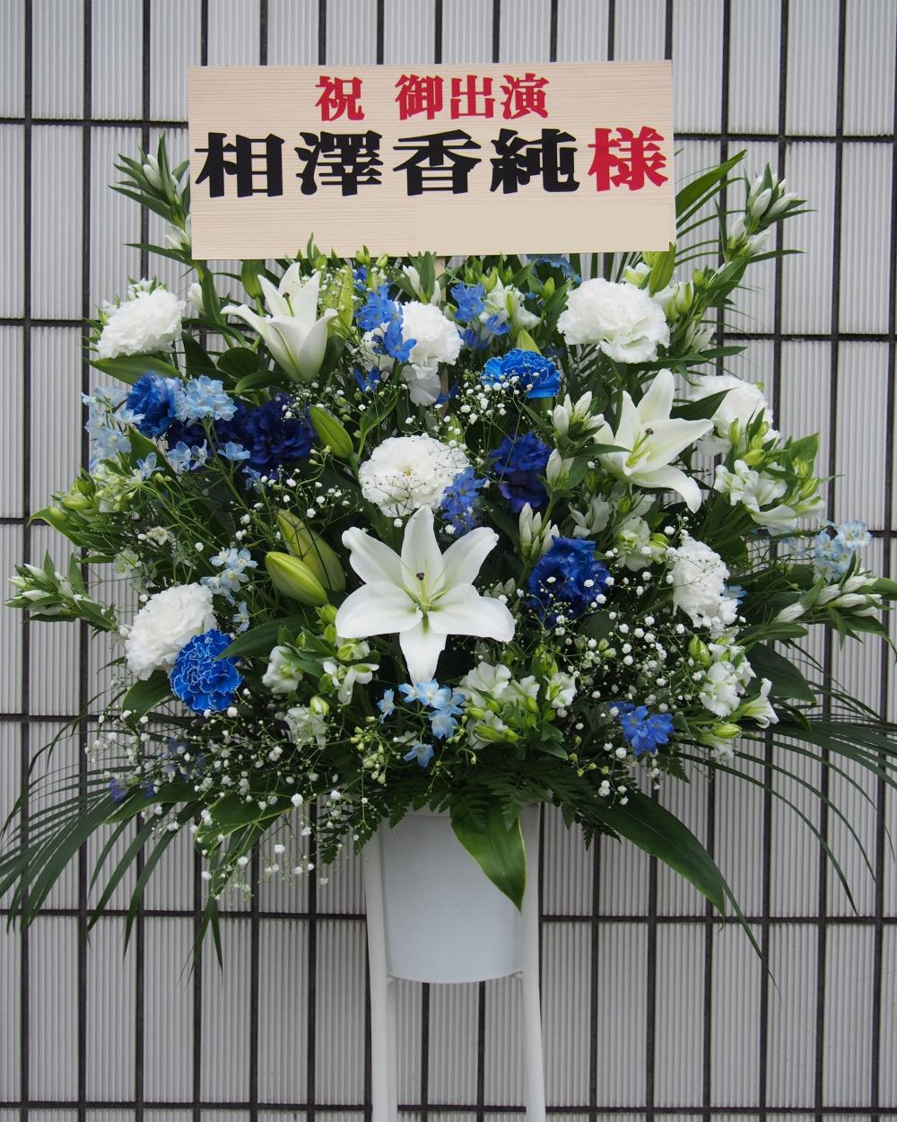 東京都中野区へお届け お祝いのスタンド花