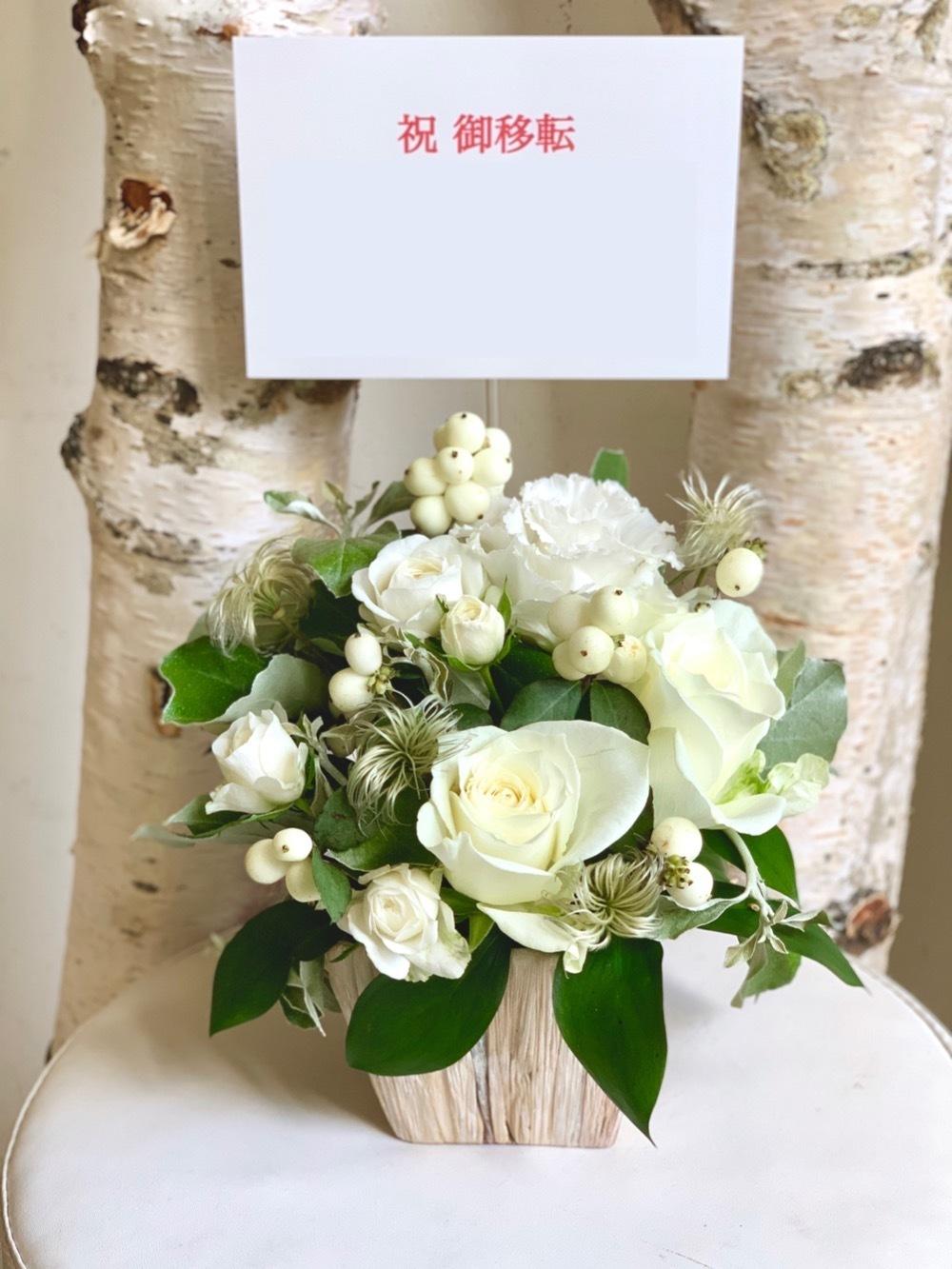 ご移転祝いの上品な祝い花