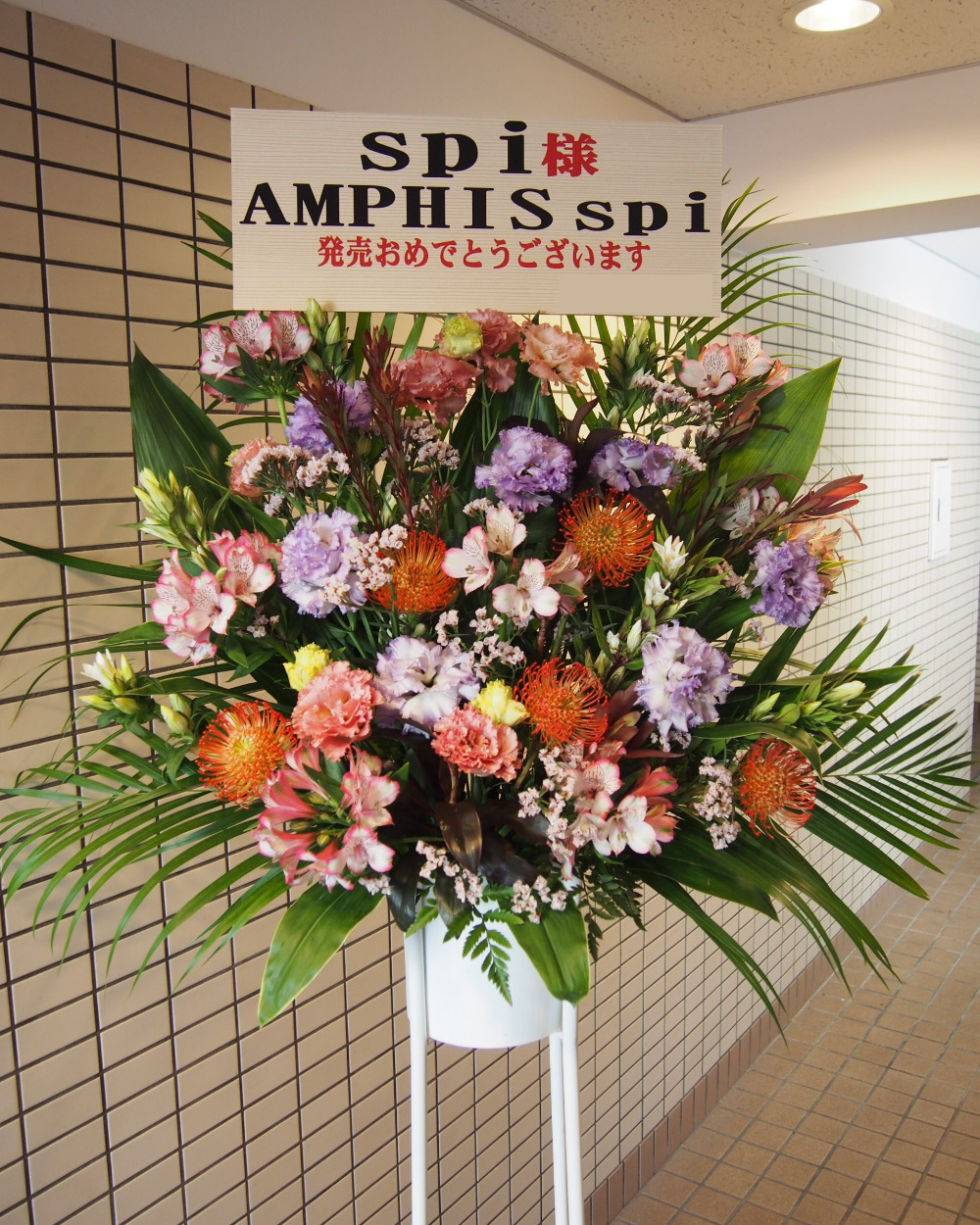 写真集発売に寄せたお祝いのスタンド花