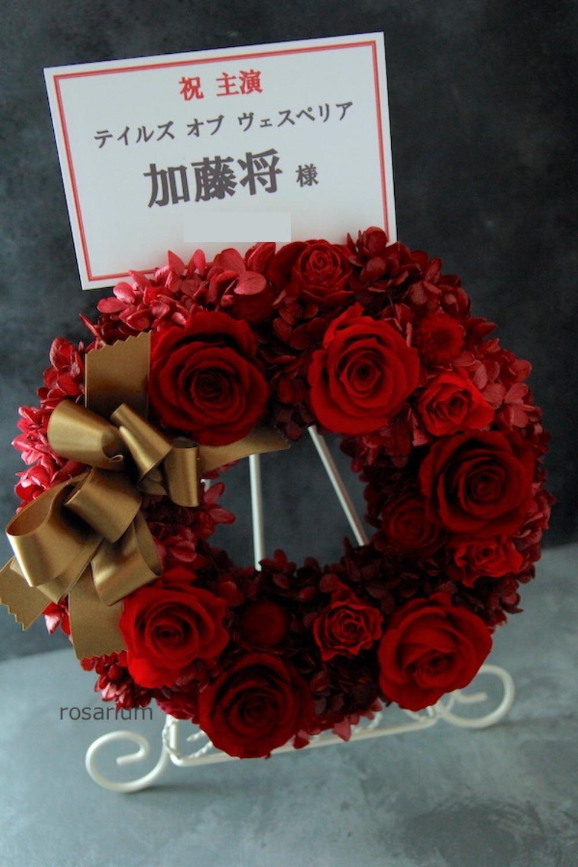 天王洲銀河劇場 公演 [テイルズオブザステージ] 加藤将様 ご出演祝い花・楽屋花