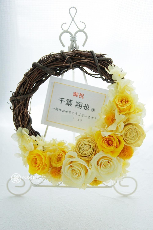「三日月のデザインが美しい」千葉翔也様ラジオ一周年記念祝い花